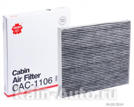 Салонный фильтр угольный CAC1106