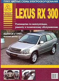 Руководство по ремонту LEXUS RX 300, с 1997 г., бензин, изд Атласы Автомобилей 5-8245-0133-5