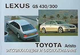 Инструкция по эксплуатации LEXUS GS 300, 430/TOYOTA Aristo, с 2005 г.