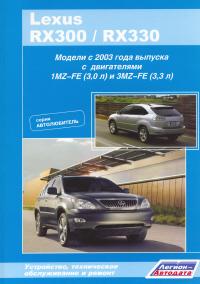 Руководство по ремонту Lexus RX300 & RX330 с 2003 г. Серия Автолюбитель, изд Легион-Автодата 978-5-88850-323-2
