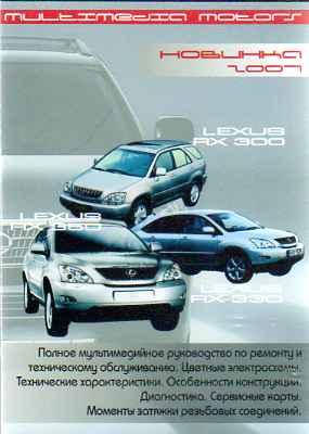 Руководство по ремонту Lexus RX300 / RX330 / RX350 мультимедийное руководство на CD изд. Multimedia Motors