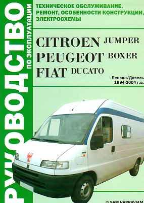 РУКОВОДСТВО ПО РЕМОНТУ FIAT DUCATO PEUGEOT BOXER С 2002 Г СКАЧАТЬ БЕСПЛАТНО