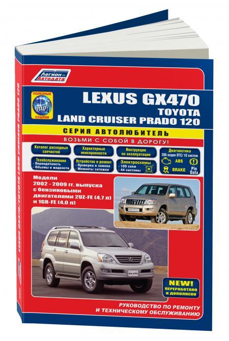 Руководство по ремонту LEXUS GX 470/TOYOTA Land Cruiser Prado 120, с 2002 г., бензин, серия Автолюбитель, изд Легион-Автодата 5-88850-300-2