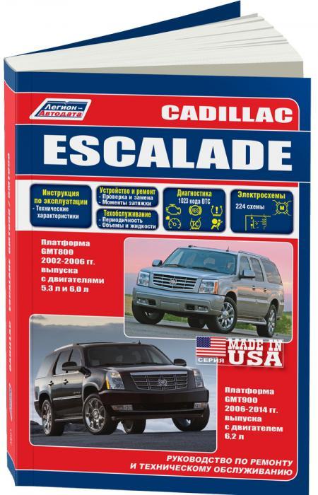 Руководство по ремонту CADILLAC ESCALADE GMT800 / GMT900 (выпуск с 2002г.) изд. Легион-Автодата 978-5-088850-461-1