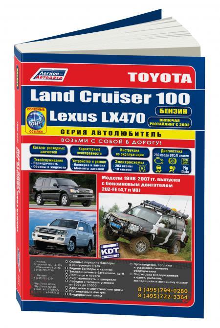 Руководство по ремонту Toyota LandCruiser 100 & Lexus LX470 1998-07 рестайлинг 2002 с бенз. 2UZ-FE (4,7). Серия Автолюбитель. Ремонт. Эксплуатация. ТО (+Каталог расход. з/ч), изд. Легион-Aвтодата 978-5-88850-349-2