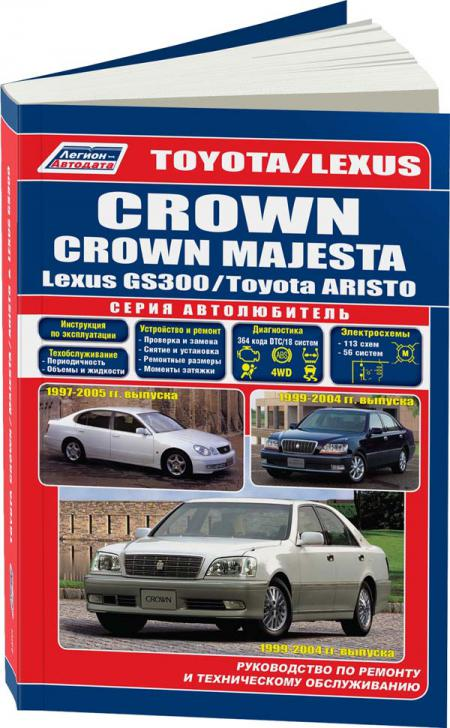Руководство по ремонту Toyota Crown/Crown Majesta / Aristo & Lexus GS300 1999-04/1997-05 с бенз. двигателями Серия Автолюбитель Ремонт. Экспл. ТО (+Каталог з/ч для ТО), изд. Легион-Aвтодата 978-5-88850-533-5