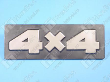 "Орнамент ""НИВА 4*4 ""(коротк.) пластм. ВАЗ-2121 21213-8212104-10 / 21213821210410"