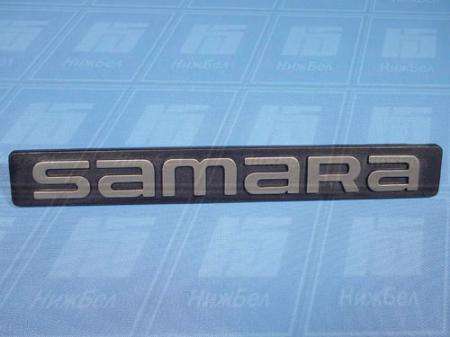 """Орнамент """"Самара"""" задка (пластм.), 2108-8212212-10 / 21080821221210"""