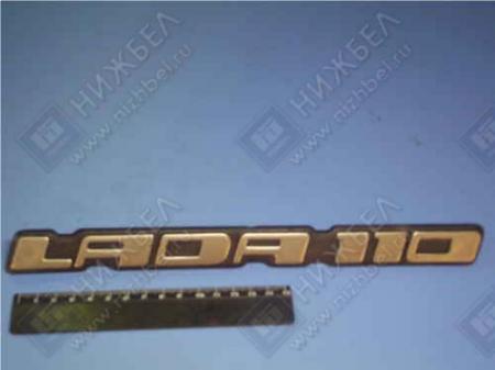 """Орнамент """"ЛАДА 110 """", 2110-8212204 / 21100821220400"""
