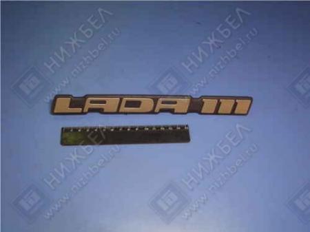 """Орнамент """"ЛАДА 111"""" 2111-8212204 / 21110821220400"""