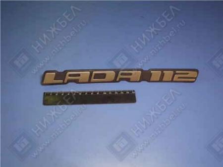 """Орнамент """"ЛАДА 112"""" 2112-8212204 / 21120821220400"""
