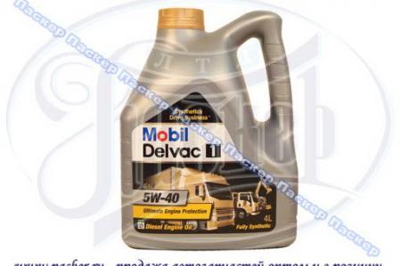 Масло моторное синт.4л. Mobil Delvac 1 5W-40 148368