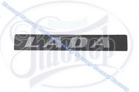 "Орнамент ""Лада"" задка ВАЗ-2108 (пластм.) 2108-8212204 / 21080821220400"