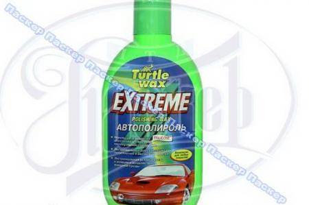 Полироль кузова TURTLE WAX EXTREME T5692/5585/6500 500мл T5692/5585