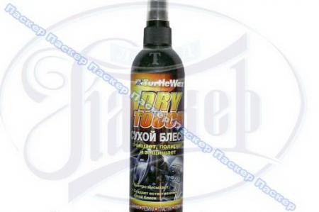 Очиститель кожи, винила, пластика TURTLE WAX T4813/FG6546 300мл сухой блеск FG6546/T4813