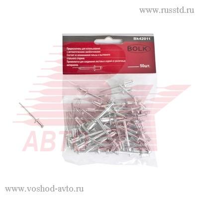 Заклепки вытяжные 4, 8х8мм алюминиевые 50шт BOLK BK42011 BK42011