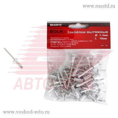 Заклепки вытяжные 4, 8х10мм алюминиевые 50шт BOLK BK42012 BK42012