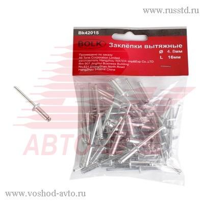 Заклепки вытяжные 4, 8х16мм алюминиевые 50шт BOLK BK42015 BK42015