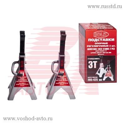 Подставка опорная 3т 285-425мм 2шт BOLK BK51014 BK51014