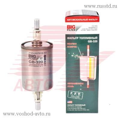 Фильтр топливный ВАЗ 2123 GВ-320 GВ-320