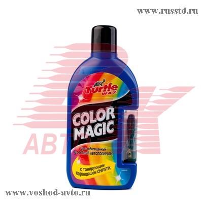 TW FG7013 Полир. Color Magic Рlus т-синий (500мл) FG7013