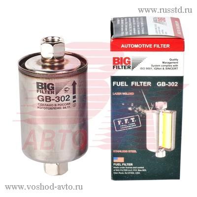 Фильтр топливный 2110 (инж.) (резьба) BIG FILTER, ВАЗ 2110 GB-302