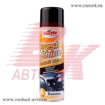Полироль для пластика с освежителем воздуха (ваниль) Turtle Wax Fresh Shine...VANILLA 500 мл FG 6527