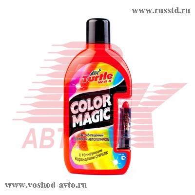 TW FG7008 Полир. Color Magic Рlus св-красн.(500мл) FG7008