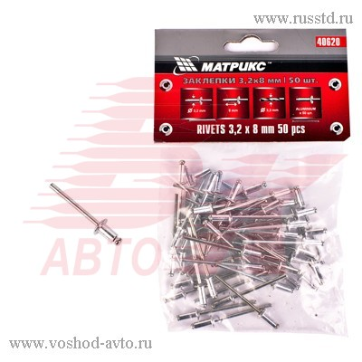 Заклепки 3,2х8 мм (уп 50шт) MATRIX 40620
