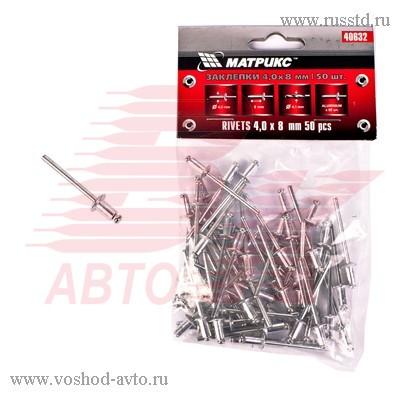 Заклепки 4х8 мм (уп 50шт) MATRIX 40632