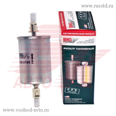 Фильтр тонкой очистки Нива Шевроле инжектор GВ-3198 GВ-3198
