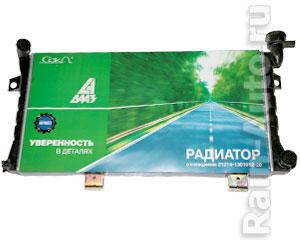 Радиатор 21214-1301012-21 / 21214130101221