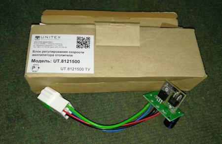Блок регулировки скоростей вентилятора отопителя UT.8121500