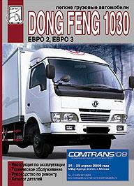 Руководство по ремонту с каталогом деталей DONG FENG 1030, изд ДИЕЗ 978-5-903883-24-0