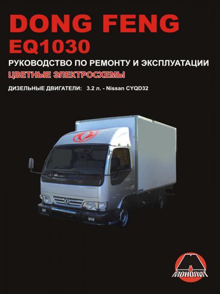 Руководство по ремонту DONG FENG EQ1030 с дизелем 3, 2 л, изд Монолит 978-966-1672-41-2