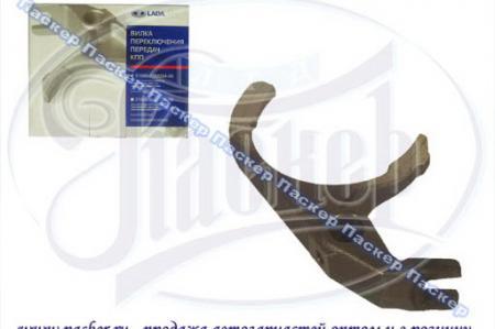 Вилка переключения передач 21080-1702024-00 / 21080170202400