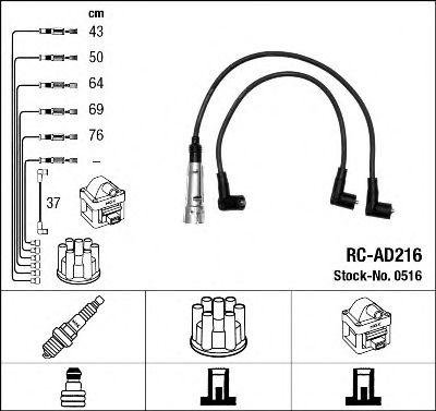 Высоковольтные провода 0516