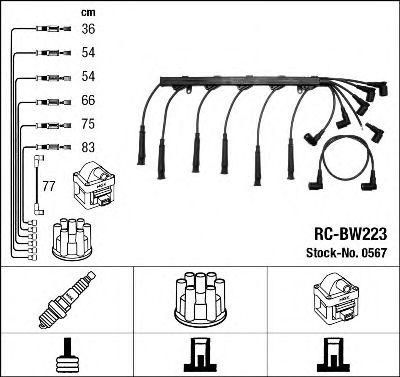 Высоковольтные провода 0567
