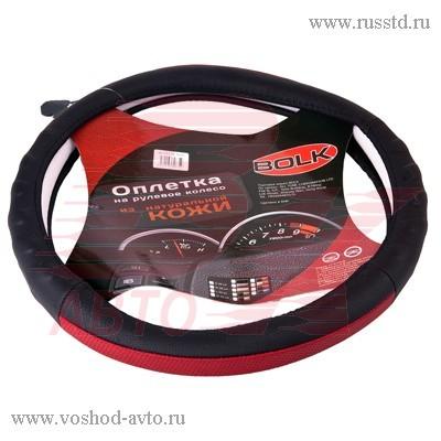 Оплетка на руль M 38см кожа черно-красная BOLK BK01304BK/RD-M                                                  BK01304BK/RD-M